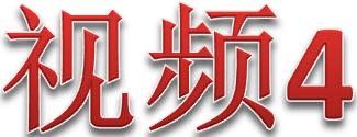 4. 精益生产在日本的应用_TPM咨询